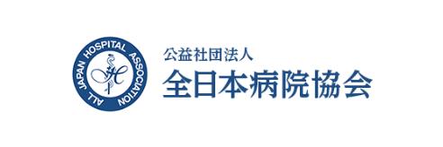 全日本病院協会